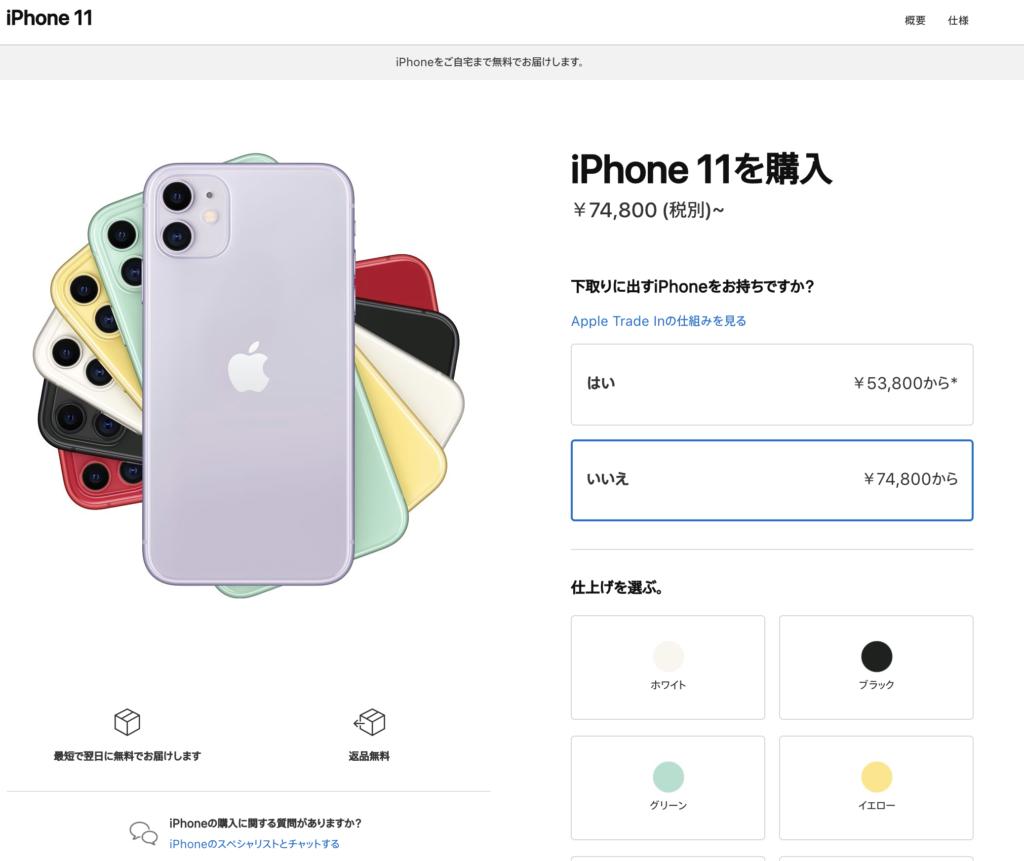 iPhone 11でのAppleオンラインストア